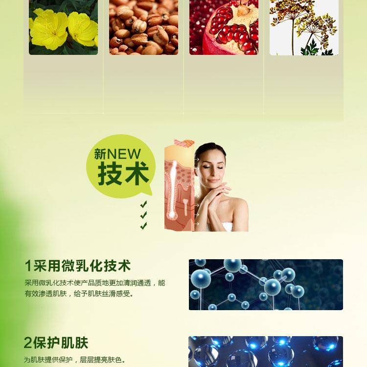 750内页设计晚樱草焕白系列-2015新广告法_07