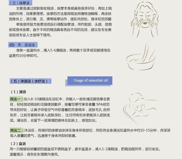 750内页精油系列(花改小标准)2015_06