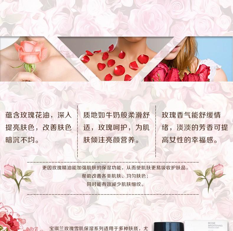 2016玫瑰系列手机详情页_03