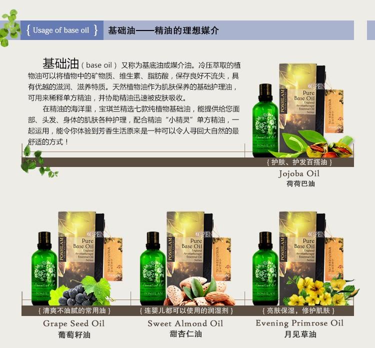 750内页精油系列(花改小标准)2015_10