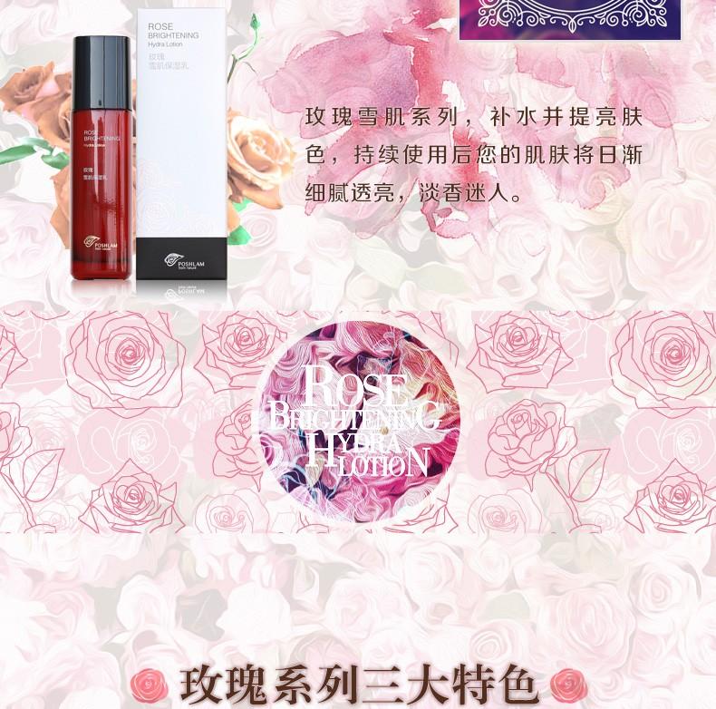 2016玫瑰系列手机详情页_02