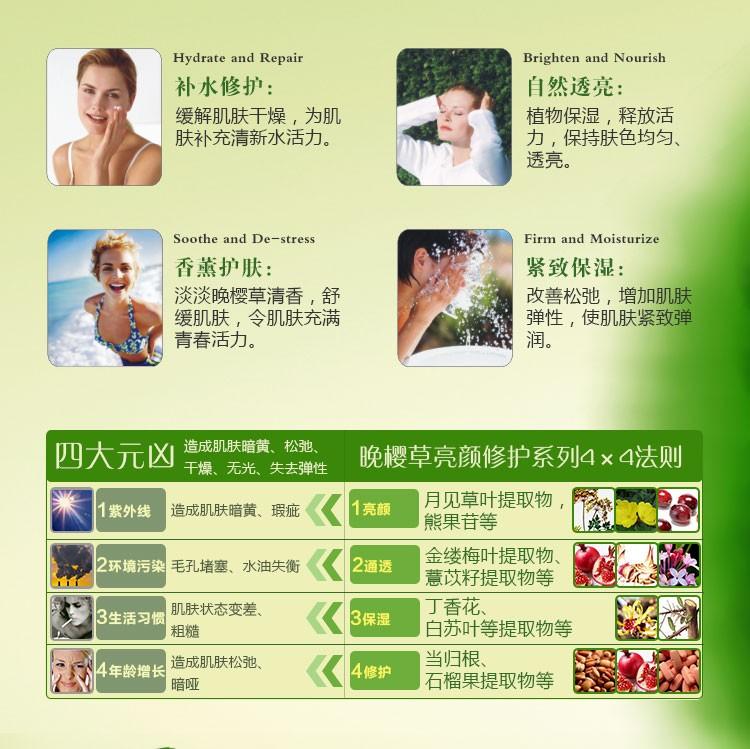 750内页设计晚樱草焕白系列-2015新广告法_04