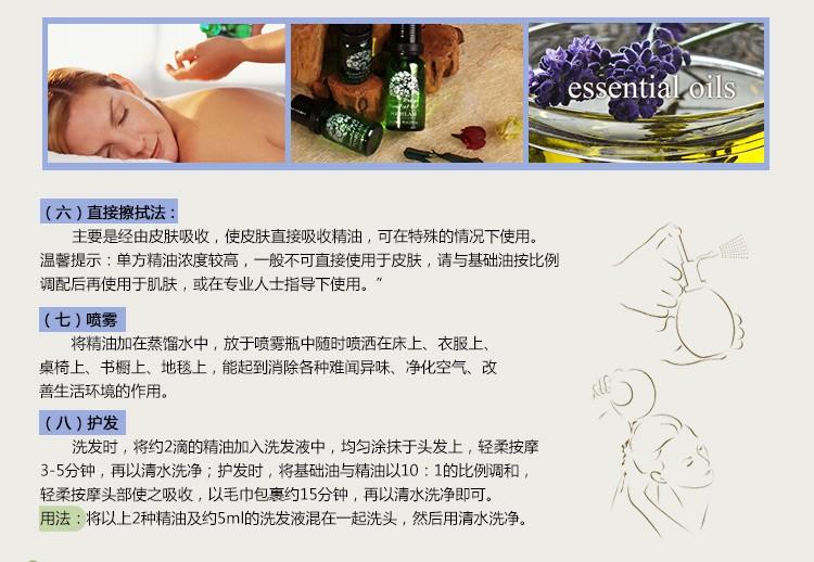 750内页精油系列(花改小标准)2015_07